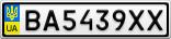 Номерной знак - BA5439XX