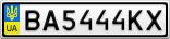 Номерной знак - BA5444KX