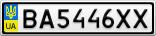 Номерной знак - BA5446XX