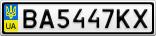 Номерной знак - BA5447KX
