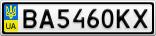 Номерной знак - BA5460KX