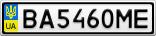 Номерной знак - BA5460ME
