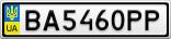Номерной знак - BA5460PP