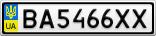 Номерной знак - BA5466XX
