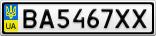 Номерной знак - BA5467XX
