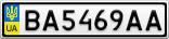 Номерной знак - BA5469AA