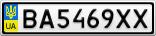 Номерной знак - BA5469XX