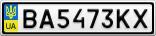 Номерной знак - BA5473KX