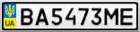 Номерной знак - BA5473ME