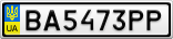 Номерной знак - BA5473PP