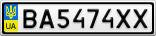Номерной знак - BA5474XX