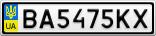 Номерной знак - BA5475KX