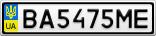 Номерной знак - BA5475ME