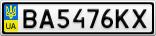 Номерной знак - BA5476KX