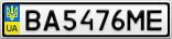 Номерной знак - BA5476ME