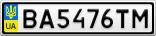 Номерной знак - BA5476TM