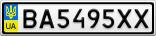 Номерной знак - BA5495XX