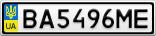Номерной знак - BA5496ME