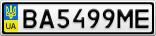 Номерной знак - BA5499ME