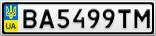 Номерной знак - BA5499TM