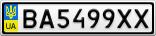 Номерной знак - BA5499XX