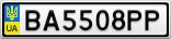 Номерной знак - BA5508PP