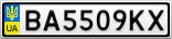 Номерной знак - BA5509KX