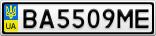 Номерной знак - BA5509ME