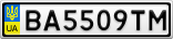 Номерной знак - BA5509TM