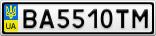 Номерной знак - BA5510TM