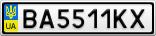 Номерной знак - BA5511KX