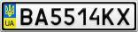 Номерной знак - BA5514KX