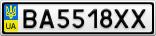 Номерной знак - BA5518XX