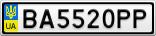Номерной знак - BA5520PP