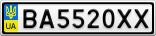 Номерной знак - BA5520XX