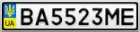 Номерной знак - BA5523ME