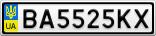 Номерной знак - BA5525KX