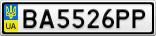 Номерной знак - BA5526PP