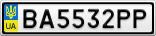 Номерной знак - BA5532PP