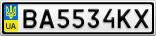 Номерной знак - BA5534KX