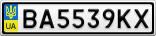 Номерной знак - BA5539KX
