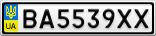 Номерной знак - BA5539XX