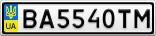 Номерной знак - BA5540TM