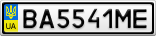 Номерной знак - BA5541ME