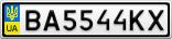 Номерной знак - BA5544KX