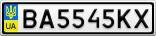 Номерной знак - BA5545KX