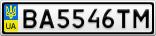 Номерной знак - BA5546TM