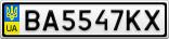 Номерной знак - BA5547KX