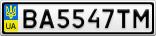 Номерной знак - BA5547TM