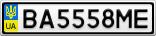Номерной знак - BA5558ME